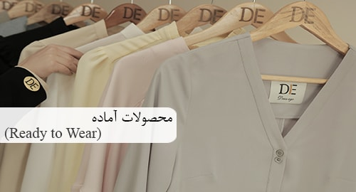لباس های آماده(ready to wear) - برند درس ایگو